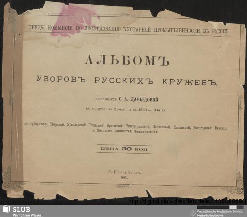 Vorschaubild von Al'bom' uzorov' russkich' kruzev'