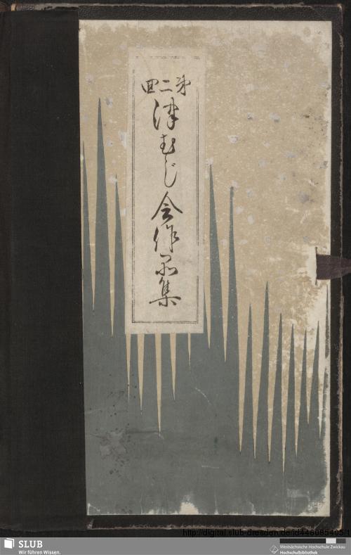 Vorschaubild von Japanische Ornamente