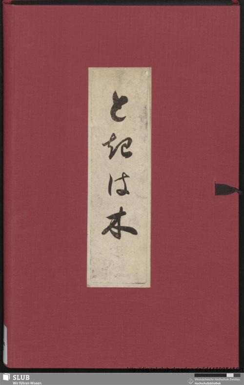 Vorschaubild von Japanische Pflanzenbilder